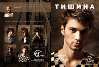 "Project Hair Club (Revlon Professional), magazine "" Ти�ина ""."